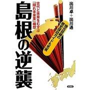 島根の逆襲―古代と未来をむすぶ「隠れ未来里」構想 [単行本]