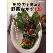 免疫力を高める野菜おかず139-食べて元気、体に効く!139品 [単行本]