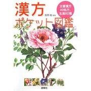 漢方ポケット図鑑 [図鑑]