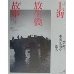 上海放生橋故事―英伸三、中国江南を撮る [単行本]