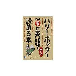 「ハリー・ポッター」Vol.5が英語で楽しく読める本 [単行本]