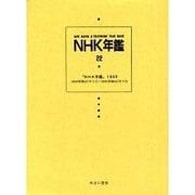 NHK年鑑 22 [全集叢書]