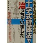 十字式健康法で治っちゃいました―たった1分で背骨がまっすぐに(元気健康ブックス) [単行本]