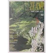 ZEAMI―中世の芸術と文化〈02〉特集・立ちあがる場と風景 [全集叢書]