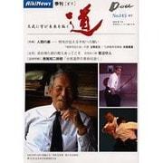季刊道 No.145(2005夏号) [単行本]