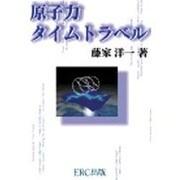原子力タイムトラベル [単行本]