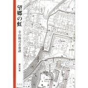 望郷の虹―寺山修司青春譜 [単行本]