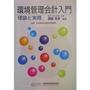 環境管理会計入門―理論と実践 [単行本]