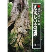 すばらしい木の世界 [単行本]