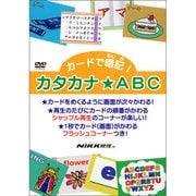 カードで暗記!カタカナ・ABC[DVD]-楽しくおぼえよう(カードで暗記!シリーズ)