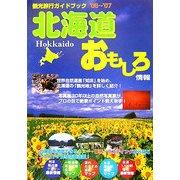 北海道おもしろ情報〈2006~2007年度版〉 [単行本]