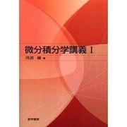 微分積分学講義 1 [単行本]