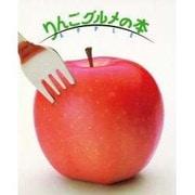 りんごグルメの本 [単行本]