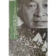 ブント書記長島成郎を読む―島成郎と60年安保の時代〈1〉 [単行本]