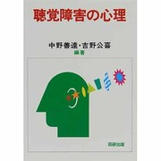 聴覚障害の心理 [単行本]