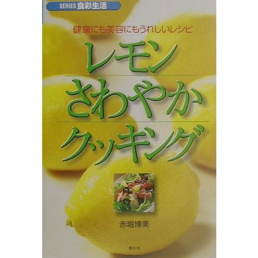 レモンさわやかクッキング―健康にも美容にもうれしいレシピ(SERIES食彩生活) [全集叢書]