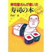 寿司屋さんが書いた寿司の本(HANDS BOOK) [単行本]