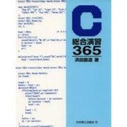 C総合演習365 [単行本]