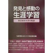 発見と感動の生涯学習―東京雑学大学の軌跡 [単行本]