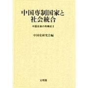 中国専制国家と社会統合(中国史像の再構成〈2〉)