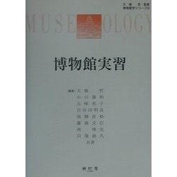 博物館実習(博物館学シリーズ〈6〉) [単行本]