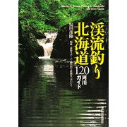 渓流釣り北海道―120河川ガイド [単行本]