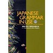 英語で学ぶ実用日本語文法 [単行本]