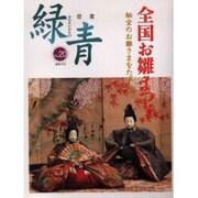 骨董 緑青 Vol.20 [全集叢書]