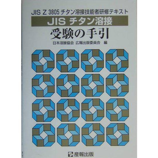 JISチタン溶接受験の手引―JIS Z 3805チタン溶接技能者研修用テキスト [単行本]