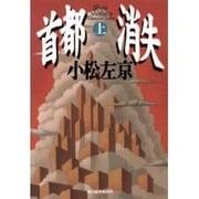 首都消失 上(ハルキ文庫 こ 1-6) [文庫]