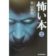 怖い本〈2〉(ハルキ文庫) [文庫]