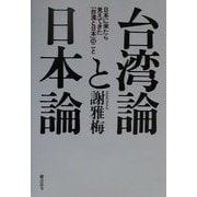 台湾論と日本論―日本に来たら見えてきた「台湾と日本」のこと [単行本]