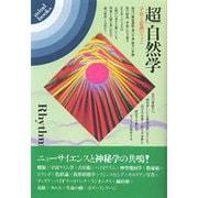 超自然学-宇宙と意識のリズム(mind books) [単行本]