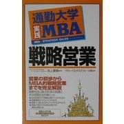 通勤大学実践MBA 戦略営業(通勤大学文庫) [新書]
