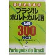 会話で覚えるブラジルポルトガル語 動詞300 [単行本]