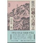 関西 山越の古道〈下〉 [単行本]