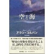 空と海 [単行本]