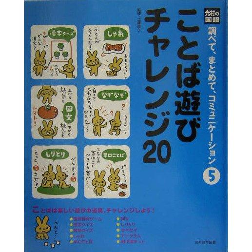 ことば遊びチャレンジ20(光村の国語 調べて、まとめて、コミュニケーション〈5〉) [単行本]