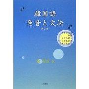 韓国語 発音と文法 第2版 [単行本]