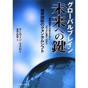グローバルブレイン 未来への鍵―地球崩壊を止めるためによりよい世界へ向かう世界頭脳のクォンタムシフト [単行本]