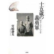 十五歳の義勇軍―満州・シベリアの七年 [単行本]
