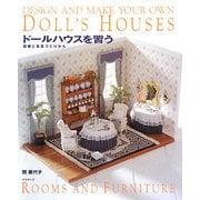 ドールハウスを習う―部屋と家具づくりから [単行本]