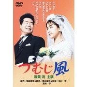 つむじ風 (あの頃映画 松竹DVDコレクション 60's Collection)
