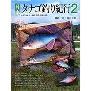 日本タナゴ釣り紀行〈2〉古里の風景と[タナゴ]を巡る平成の旅 [単行本]
