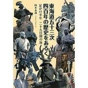 東海道五十三次 四百年の歴史をあるく―足かけ半年 二十九日間の旅 [単行本]