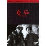 白痴 (あの頃映画 松竹DVDコレクション 50's Collection)