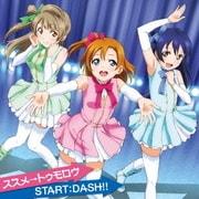 ススメ→トゥモロウ/START:DASH!! (ラブライブ! School idol project TVアニメ『ラブライブ!』挿入歌)