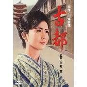 古都 (あの頃映画 松竹DVDコレクション 60's Collection)