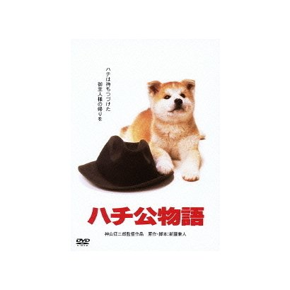 ハチ公物語 (あの頃映画 松竹DVDコレクション 80's Collection) [DVD]