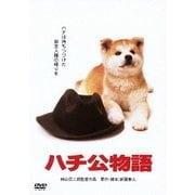 ハチ公物語 (あの頃映画 松竹DVDコレクション 80's Collection)